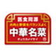 中華名菜ファンサイト