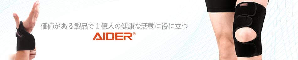 AIDER のファンサイト「AIDERSHOP」