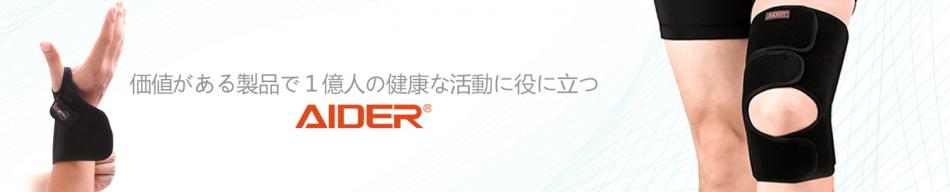 AIDERのファンサイト「AIDERSHOP」