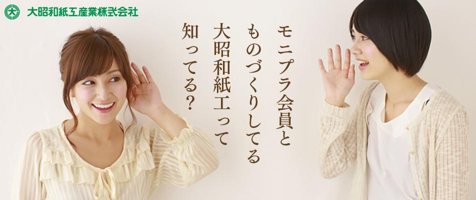 大昭和紙工産業株式会社のファンサイト「大昭和紙工ファンサイト」