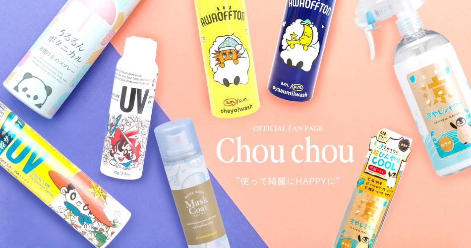 株式会社Chouchouのファンサイト「お布団の様なふわもこ泡で古い角質を落とす AWAOFFTON公式サポーターサイト」