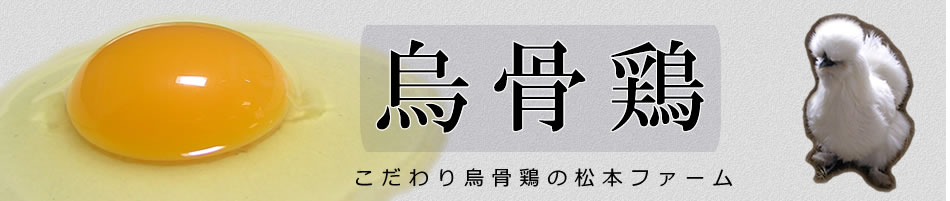 有限会社 松本ファームのファンサイト「こだわり烏骨鶏(うこっけい)の松本ファーム! ファンブロガーサイト」
