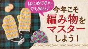 はじめてさんでも安心♪『今年こそ編み物をマスターしよう!』
