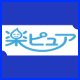 株式会社ラクピュア