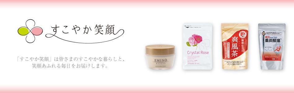 株式会社スマイル・ジャパンのファンサイト「すこやか笑顔 公式ファンサイト」