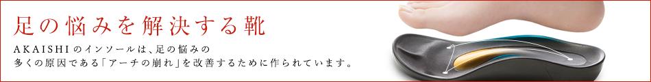 株式会社AKAISHIのファンサイト「外反母趾・偏平足足・O脚などの足のトラブルを解決!AKAISHIファンサイト」