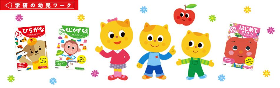 学研の幼児ワーク(株式会社学研プラス)のファンサイト「〈学研の幼児ワーク〉 ファンサイト」