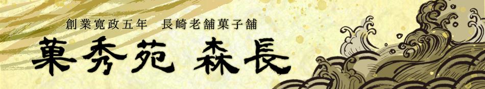 株式会社菓秀苑森長のファンサイト「菓秀苑森長カステラファンサイト」