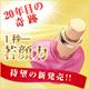 1秒「若顔力」リメモ エアーガードル!- リメモ化粧品情報サイト -