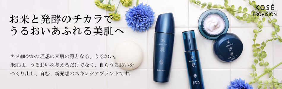 コーセープロビジョン株式会社 米肌のファンサイト「コーセー米肌」