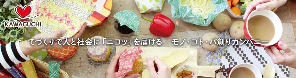 株式会社KAWAGUCHIのファンサイト「株式会社KAWAGUCHIのファンサイト」