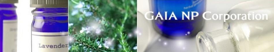 ガイア・エヌピー株式会社のファンサイト「ガイア・エヌピー株式会社『GAIA NP Corporation』ファンサイト」