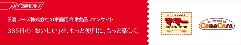 日清フーズ株式会社 - 日清製粉グループのファンサイト「日清フーズ株式会社の家庭用冷凍食品ファンサイト」