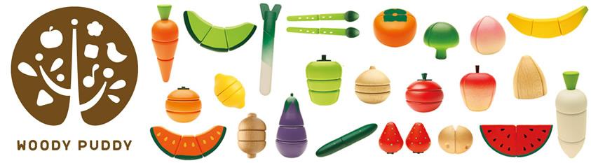 木のおもちゃおままごと ウッディプッディのファンサイト「木のおもちゃおままごとウッディプッディのファンサイト」