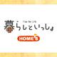 HOME'S「暮らしといっしょ」モニプラファンサイト