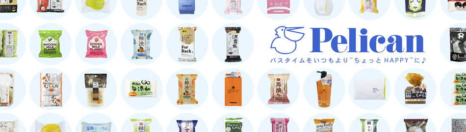 株式会社ペリカン石鹸のファンサイト「ペリカン石鹸」