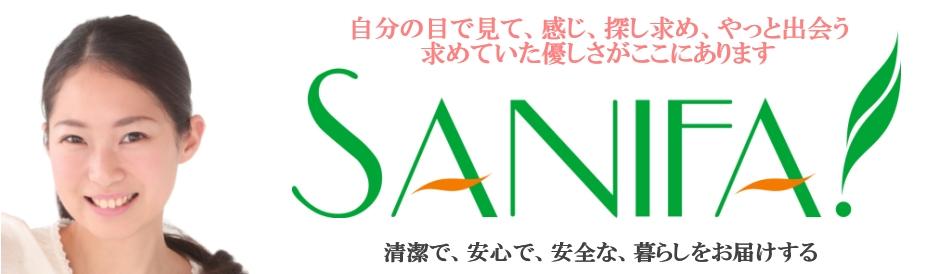 株式会社アビリティジャパンのファンサイト「人に優しい商品をお届けするサニファのファンサイト - SANIFAN!」
