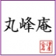 丸峰庵 | レストランの試食会・食料品の商品モニター・無料サンプルのご提供