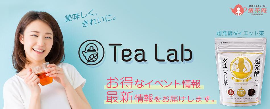 株式会社 ティーラボのファンサイト「健康ダイエットの 痩茶庵」