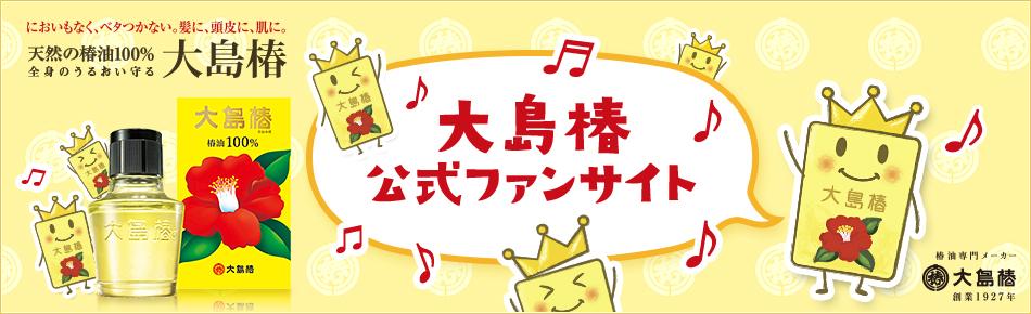 大島椿株式会社のファンサイト「大島椿ファンサイト」