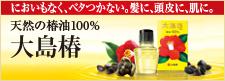 においもなく、ベタつかない。髪に、頭皮に、肌に。天然の椿油100% 大島椿