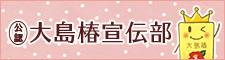 大島椿宣伝部