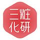 三粧化研のファンサイト