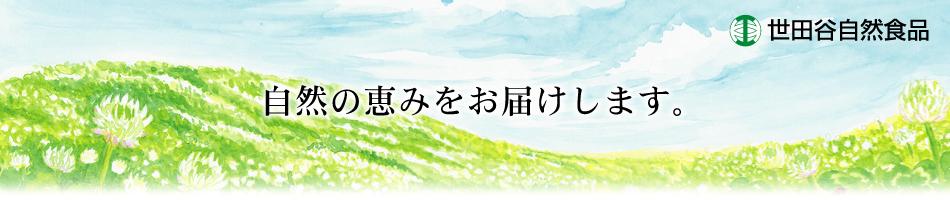 株式会社世田谷自然食品のヘッダー画像