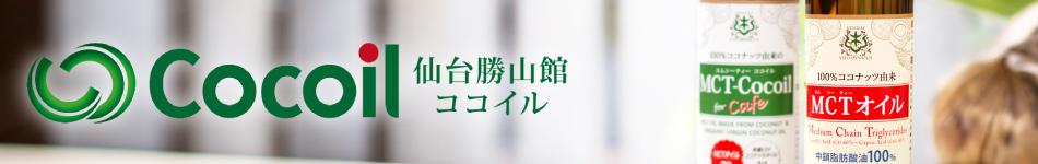 勝山ネクステージ株式会社のファンサイト「MCTオイル専門店 仙台勝山館ココイル」