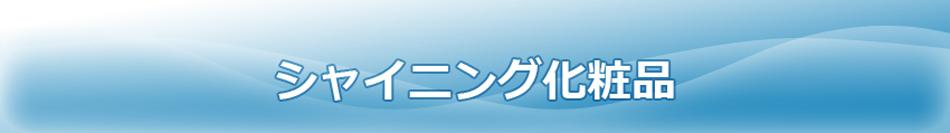 シャイニング化粧品のファンサイト「シャイニング化粧品」