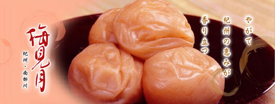 マルヤマ食品株式会社のファンサイト「紀州梅干 梅見月ファンサイト」