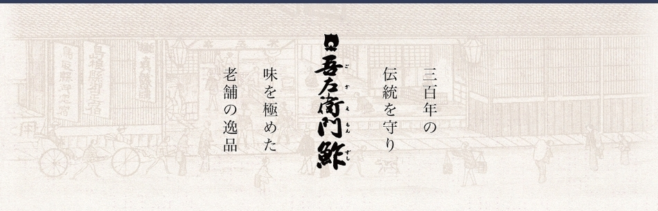 株式会社米吾のファンサイト「吾左衛門のモニプラ☆ファンサイト」
