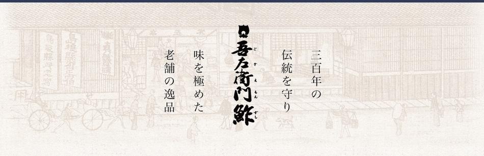 株式会社米吾のヘッダー画像