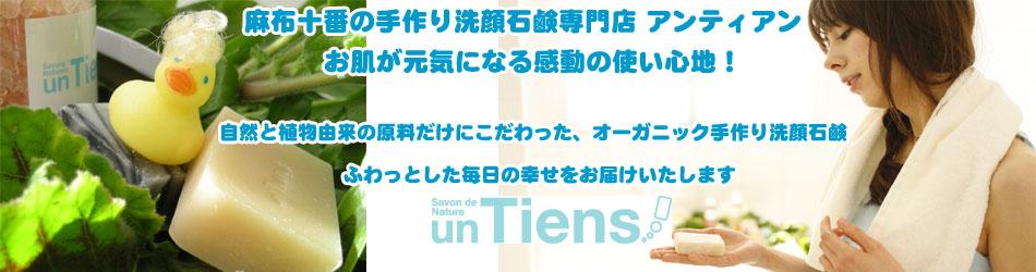 アンティアンのファンサイト「麻布十番の手作り洗顔石鹸専門店アンティアン」
