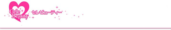 株式会社セレブのファンサイト「【セレブオリジナルコスメ通販】セレビューティーファンサイト」