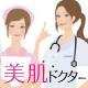 美肌ドクター|エイジングケア化粧品<グラングレース>のファンサイト