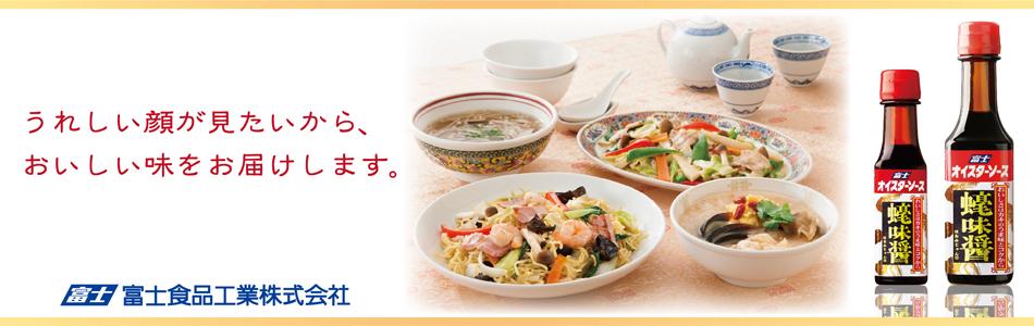 富士食品工業株式会社のファンサイト「富士食品工業ファンサイト」