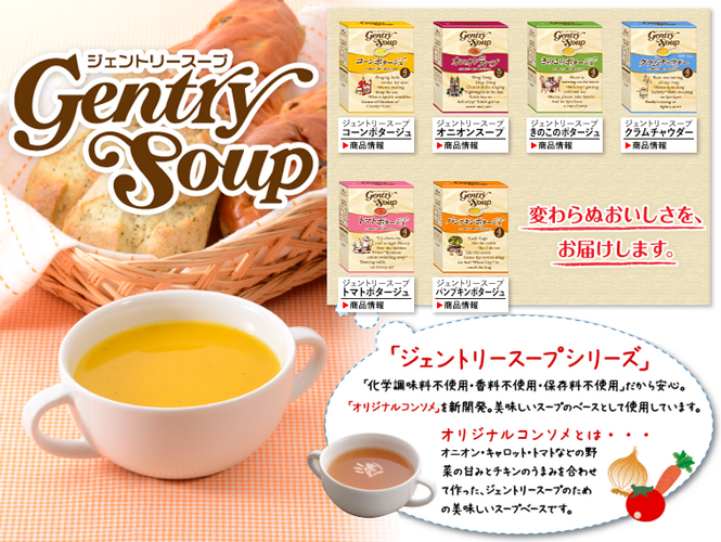 gentrysoup