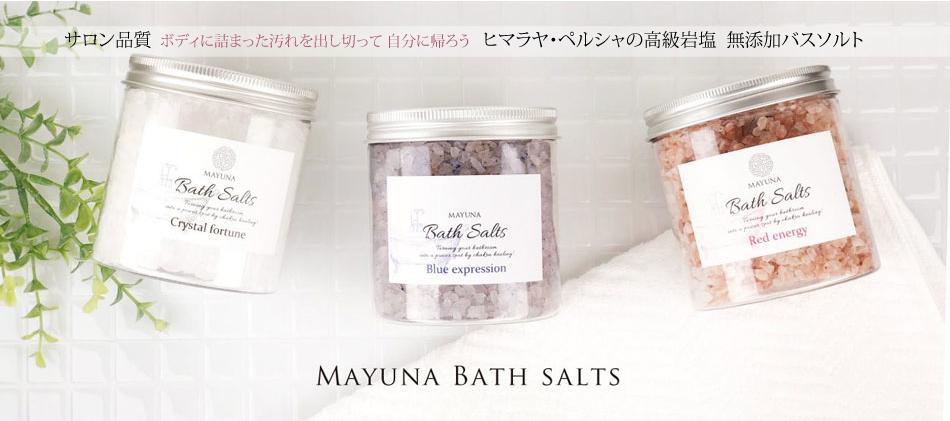 株式会社マユナのファンサイト「マユナ」