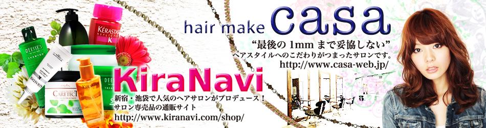 有限会社ユーアイ・コーポレーションのファンサイト「美容室、ヘアサロン、ネイルサロン、ヘアケア用品格安通販サイト「キラナビ」」