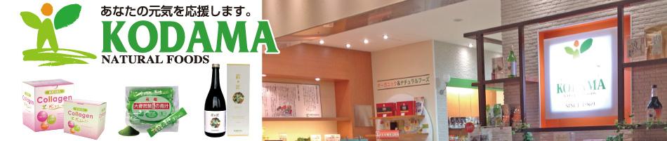 コダマ健康食品株式会社のファンサイト「コダマ健康食品」