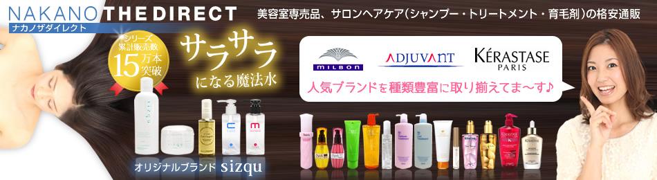 美容室専売品のナカノザダイレクトのファンサイト「美容室専売品のナカノザダイレクトのファンサイト」