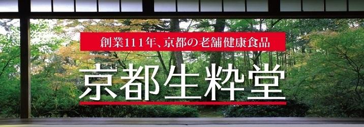 株式会社ジェヌインR&Dのファンサイト「京都生粋堂(きょうときっすいどう)ファンサイト  by ジェヌインマート」