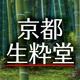 京都生粋堂(きょうときっすいどう)ファンサイト  by ジェヌインマート