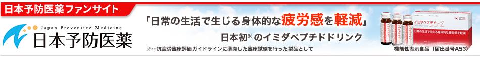 日本予防医薬株式会社のファンサイト「イミダペプチドファンサイト」