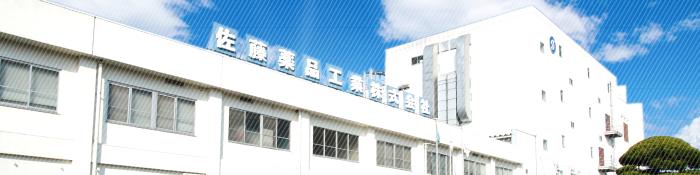 佐藤薬品工業株式会社のヘッダー画像