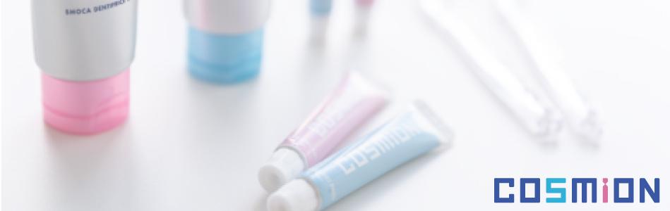 スモカ歯磨株式会社のファンサイト「COSMION」