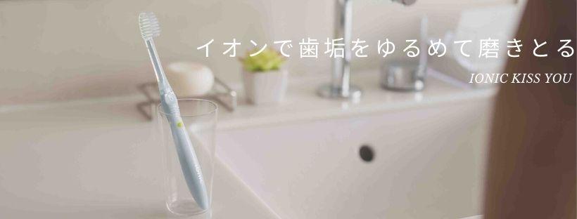 アイオニック株式会社(IONIC corporation)のファンサイト「イオン歯ブラシ」