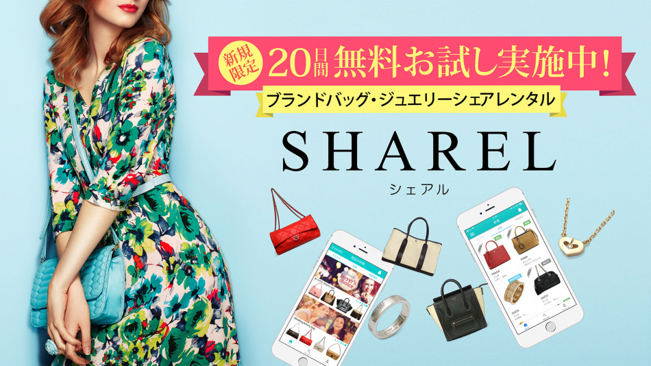 K-GOLDインターナショナルのファンサイト「ブランドバッグ・ブランドジュエリーレンタルアプリ SHAREL【シェアル】」