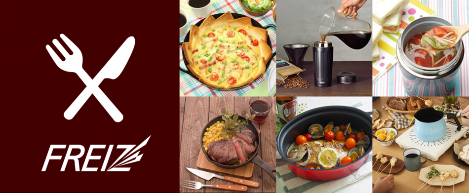 和平フレイズ株式会社のファンサイト「フライパン&鍋のことなら!和平フレイズ株式会社モニプラ公式ファンページ」